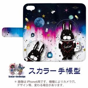 スカラー 60002-bl スマホケース iPhone iPod Touch 手帳型 ケース ブックレット ダイヤリー 宇宙飛行士ラビル 宇宙柄 かわいい ファッシ
