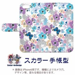 iPhone6-Plus専用 スカラー 手帳型ケース 60004-bl ScoLar フラワー チョウ スカラコ ホワイト フリップ ブックレット ダイアリー かわい