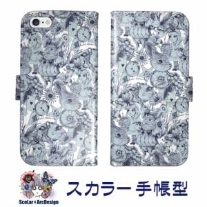 iPhone6-Plus専用 スカラー 手帳型ケース 60005-bl ScoLar ウサギ アリス 時計 トランプ柄 フリップ ブックレット ダイアリー かわいい