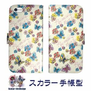 iPhone6-Plus専用 スカラー 手帳型ケース 60006-bl ScoLar メルヘン 蝶 花 フラワー ロマンス 黄色 フリップ ブックレット ダイアリー か