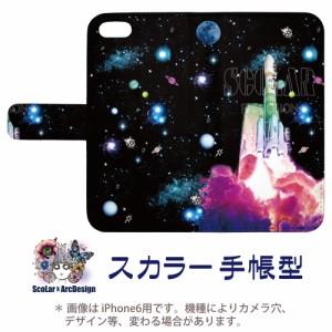 Galaxy S6 edge SC-04G、SCV31、404SC専用 スカラー 手帳型ケース 60030-bl ScoLar SCOLAR ロケット発射 宇宙柄 フリップ ブックレット