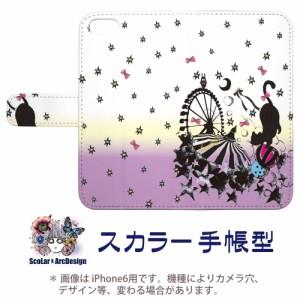 AQUOS EVER SH-02J、AQUOS U SHV37専用 スカラー 手帳型ケース 60041-bl ScoLar 猫 ラビル カーニバル メルヘン フリップ ブックレット