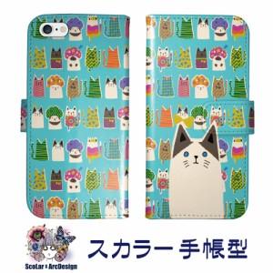スカラー Apple機種専用 手帳型 スマホケース 60062-bl 猫柄 アニマル ネコいっぱい ブルー フリップ ブックレット ダイアリー かわいい