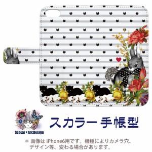 スカラー アンドロイド機種専用 手帳型 スマホケース 60065-bl  猫柄 ドット ウサギ スカラコ フリップ ブックレット ダイアリー かわい
