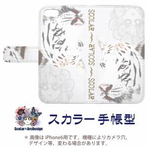 Xperia Z3 Compact SO-02G専用 スカラー 手帳型ケース 60074-bl ScoLar ホワイトタイガー 虎 スカラコ アニマル フリップ ブックレット