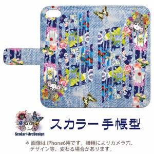 iPhone7-Plus専用 スカラー 手帳型ケース 60076-bl ScoLar デニム フラワー チョウ スカラコ フリップ ブックレット ダイアリー かわいい