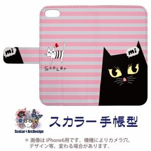 iPhone7-Plus専用 スカラー 手帳型ケース 60079-bl ScoLar 黒猫 ピンク ネコ ボーダー フリップ ブックレット ダイアリー かわいい 横開