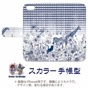 iPhone7-Plus専用 スカラー 手帳型ケース 60080-bl ScoLar モノトーン チェック キリン ゾウ シマウマ 花 フリップ ブックレット ダイア