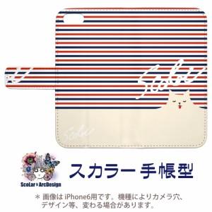 スカラー 60083-bl スマホケース iPhone iPod Touch 手帳型 ケース ブックレット ダイヤリー ネコキャラ フランスカラー ボーダー かわい