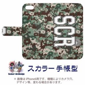 Xperia Z2 SO-03F専用 スカラー 手帳型ケース 60084-bl ScoLar アニマル 迷彩柄 カモフラ グリーン ロゴ フリップ ブックレット ダイアリ