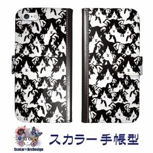 スカラー Apple機種専用 手帳型 スマホケース 60088-bl ネコ 猫柄 モノクロ フリップ ブックレット ダイアリー かわいい 横開き ファッシ