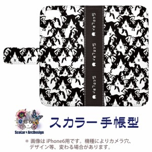 スカラー アンドロイド機種専用 手帳型 スマホケース 60088-bl  ネコ 猫柄 モノクロ フリップ ブックレット ダイアリー かわいい 横開き