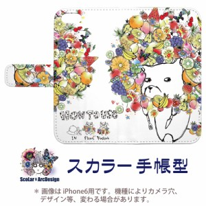 AQUOS ZETA SH-01H専用 スカラー 手帳型ケース 60097-bl ScoLar クマ フルーツいっぱい フリップ ブックレット ダイアリー かわいい 横開