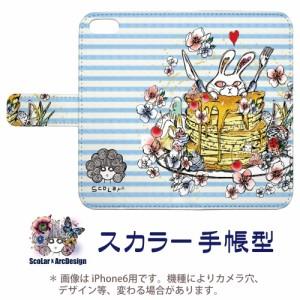 AQUOS ZETA SH-01H専用 スカラー 手帳型ケース 60098-bl ScoLar パンケーキ フラワー ウサギ スカラコ ボーダー フリップ ブックレット