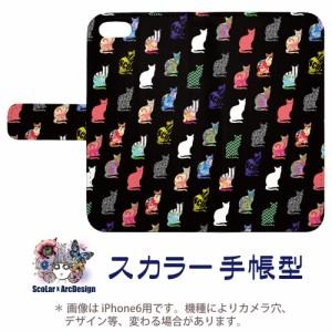 スカラー アンドロイド機種専用 手帳型 スマホケース 60104-bl  ネコいっぱい 猫柄 ブラック フリップ ブックレット ダイアリー かわいい