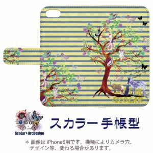 スカラー Apple機種専用 手帳型 スマホケース 60113-bl フクロウ トリ アニマル ストライプ フリップ ブックレット ダイアリー かわいい