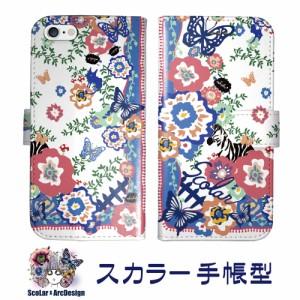 Xperia XZ Premium SO-04J専用 スカラー 手帳型ケース 60122-bl ScoLar フラワー チョウ シマウマ キノコ フリップ ブックレット ダイア
