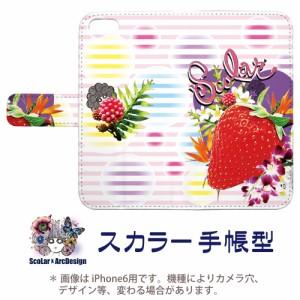 iPod-touch5専用 スカラー 手帳型ケース 60134-bl ScoLar ストロベリー イチゴ フラワー スカラコ ボーダー フリップ ブックレット ダイ