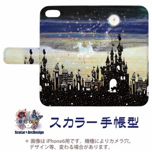 Galaxy S6 SC-05G専用 スカラー 手帳型ケース 60147-bl ScoLar 夜の街並み ウマ ネコ メルヘン フリップ ブックレット ダイアリー かわい