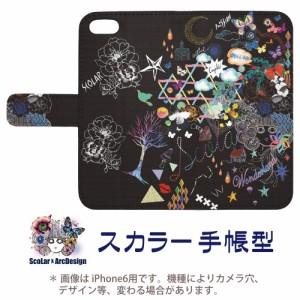 Galaxy S6 SC-05G専用 スカラー 手帳型ケース 60154-bl ScoLar スカラコ チョウ フラワー ブラック フリップ ブックレット ダイアリー か
