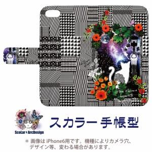 Galaxy S6 SC-05G専用 スカラー 手帳型ケース 60158-bl ScoLar スカラコ ネコ フラワー コラージュ フリップ ブックレット ダイアリー か