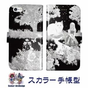 Galaxy S6 SC-05G専用 スカラー 手帳型ケース 60159-bl ScoLar 女の子 ネコ シカ ウサギ メルヘン フリップ ブックレット ダイアリー か