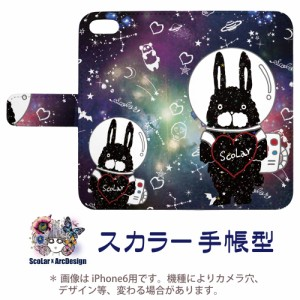 Galaxy S6 SC-05G専用 スカラー 手帳型ケース 60167-bl ScoLar 宇宙飛行士 ラビル ハート 土星 流れ星 宇宙柄 フリップ ブックレット ダ