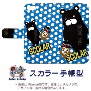 Galaxy S6 SC-05G専用 スカラー 手帳型ケース 60171-bl ScoLar 水玉 ラビル おじさん ブルー フリップ ブックレット ダイアリー かわいい