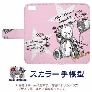Galaxy S6 SC-05G専用 スカラー 手帳型ケース 60173-bl ScoLar テディベア くまのぬいぐるみ スカラコ バルーン キノコ ピンク フリップ