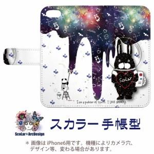 Galaxy S6 SC-05G専用 スカラー 手帳型ケース 60175-bl ScoLar 宇宙飛行士 ラビル スカル パンダ 宇宙柄 フリップ ブックレット ダイアリ