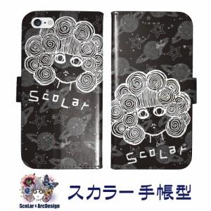 Galaxy S6 SC-05G専用 スカラー 手帳型ケース 60176-bl ScoLar スカラコ 土星 スター 総柄 フリップ ブックレット ダイアリー かわいい