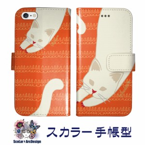 Galaxy S6 SC-05G専用 スカラー 手帳型ケース 60178-bl ScoLar ネコ オレンジ 総柄 フリップ ブックレット ダイアリー かわいい 横開き