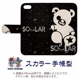 Galaxy S6 SC-05G専用 スカラー 手帳型ケース 60179-bl ScoLar クマ スター 宇宙 ブラック ロゴ フリップ ブックレット ダイアリー かわ