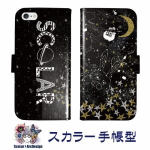 Galaxy S6 SC-05G専用 スカラー 手帳型ケース 60181-bl ScoLar 宇宙 ラビル もけ 星座 スター フリップ ブックレット ダイアリー かわい