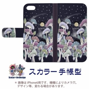 Galaxy S6 SC-05G専用 スカラー 手帳型ケース 60182-bl ScoLar キノコ ネコ スター 夜空 フリップ ブックレット ダイアリー かわいい 横