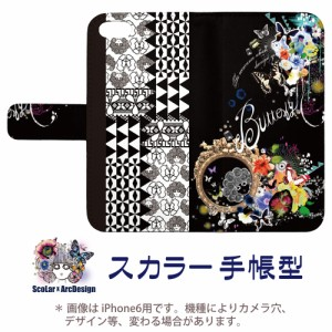 Galaxy S6 SC-05G専用 スカラー 手帳型ケース 60185-bl ScoLar スカラコ フラワー チョウ 切り替えし柄 フリップ ブックレット ダイアリ