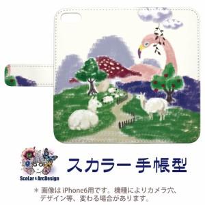 Galaxy S6 SC-05G専用 スカラー 手帳型ケース 60186-bl ScoLar フラミンゴ アルパカ ヒツジ フリップ ブックレット ダイアリー かわいい
