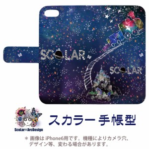 Galaxy S6 SC-05G専用 スカラー 手帳型ケース 60188-bl ScoLar 宇宙 汽車 お城 スター ファンタジー フリップ ブックレット ダイアリー