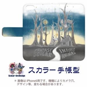 Galaxy S6 SC-05G専用 スカラー 手帳型ケース 60189-bl ScoLar シカ リス フクロウ ファンタジー フリップ ブックレット ダイアリー かわ
