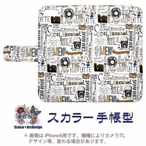 Galaxy S6 SC-05G専用 スカラー 手帳型ケース 60190-bl ScoLar ドーナツ カフェ ブック 総柄 フリップ ブックレット ダイアリー かわいい