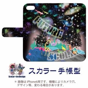 Galaxy S6 SC-05G専用 スカラー 手帳型ケース 60192-bl ScoLar キリン フラワー 土星 宇宙 フューチャー フリップ ブックレット ダイアリ