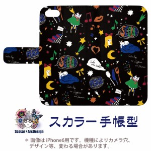 Xperia Z3 Compact SO-02G専用 スカラー 手帳型ケース 60194-bl ScoLar 女の子 ネコ ラッパ ファンタジー 総柄 フリップ ブックレット ダ