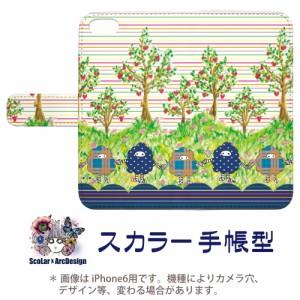 Galaxy S6 SC-05G専用 スカラー 手帳型ケース 60196-bl ScoLar もけ お花畑 ストライプ フリップ ブックレット ダイアリー かわいい 横開