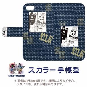 Galaxy S6 SC-05G専用 スカラー 手帳型ケース 60197-bl ScoLar パンダ クマ レンガ ブルー フリップ ブックレット ダイアリー かわいい
