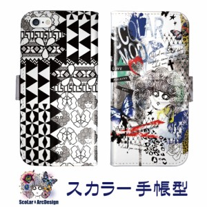 Galaxy S6 SC-05G専用 スカラー 手帳型ケース 60198-bl ScoLar スカラコ チョウ LOVE フリップ ブックレット ダイアリー かわいい 横開き