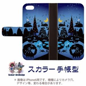 Galaxy S6 SC-05G専用 スカラー 手帳型ケース 60201-bl ScoLar ヒツジ 夜空 キノコ フリップ ブックレット ダイアリー かわいい 横開き