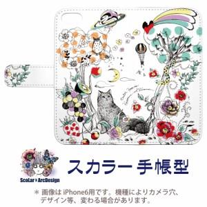iPod-touch5専用 スカラー 手帳型ケース 60202-bl ScoLar ネコ バルーン フラワー フルーツ フリップ ブックレット ダイアリー かわいい