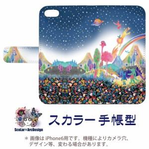 Galaxy S6 SC-05G専用 スカラー 手帳型ケース 60208-bl ScoLar フラミンゴ 土星 夜空 ファンタジー フリップ ブックレット ダイアリー か