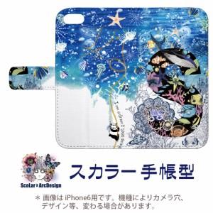 Galaxy S6 SC-05G専用 スカラー 手帳型ケース 60211-bl ScoLar スカラコ クジラ クラゲ 海中 フリップ ブックレット ダイアリー かわいい