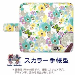 Galaxy S6 SC-05G専用 スカラー 手帳型ケース 60212-bl ScoLar スカラコ フラワー チョウ メルヘン フリップ ブックレット ダイアリー か